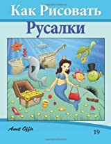 Kak Pncobatb Pycajtikn\ How to Draw the Little Mermaid Drawing: Drawing Books for Beginners: Volume 19 (How to Draw Comics)