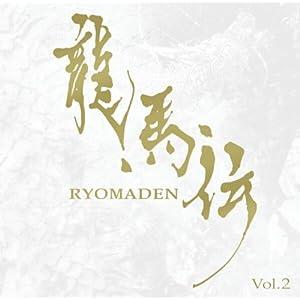 : 龍馬伝 オリジナル・サウンドトラック Vol.2