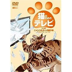 猫のためのテレビ・DVD版 <p>ニャンコたちへの贈り物