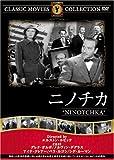 ニノチカ DVD 1939年