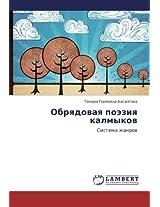 Obryadovaya Poeziya Kalmykov