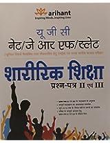 UGC Net/JRF/SLET - Sharirik Shiksha Paper-2 & 3 (Old Edition)