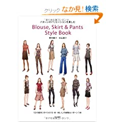 Blouse, Skirt & Pants Style Book �\�p�^�[���̃o���G�[�V�������y���ށ\