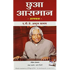 Chooa Aasmaan (Wings of Fire in Hindi)