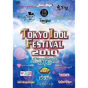 TOKYO IDOL FESTIVAL 2010 [DVD]