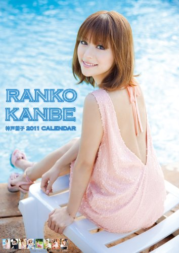 神戸蘭子 2011年 カレンダー
