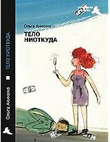 Тело ниоткуда (новая крупная проза) (Russian Edition)