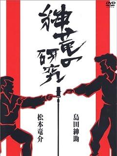 島田紳助「日テレ24時間マラソン」復活 内部情報vol.2