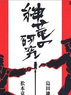 「あの島田紳助が『料理の鉄人』で芸能界撃電復帰」裏情報 vol.1
