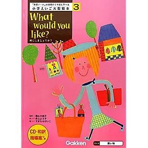小学えいご大型絵本〈第3巻〉What would you like?―何にしましょうか?