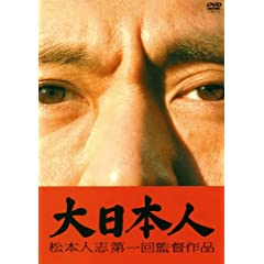 【クリックでお店のこの商品のページへ】大日本人 通常盤 [DVD]