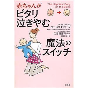 赤ちゃんがピタリ泣きやむ魔法のスイッチ [単行本]