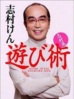 ビートたけしも嫉妬 志村けん「笑いと酒と女」不滅の芸人魂 vol.2