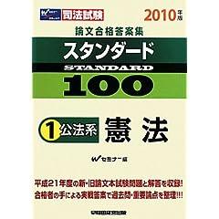 司法試験論文合格答案スタンダード100