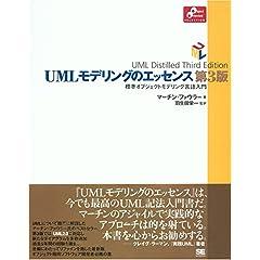 【クリックで詳細表示】UML モデリングのエッセンス 第3版 (Object Oriented SELECTION): マーチン・ファウラー, 羽生田 栄一: 本