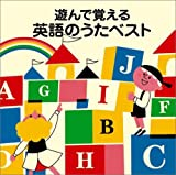 〈COLEZO!〉遊んで覚える英語のうたベスト