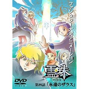 霊珠4話DVD