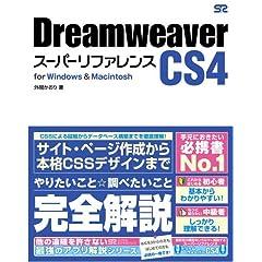 【クリックで詳細表示】Dreamweaver CS4 スーパーリファレンス for Windows&Macintosh: 外間かおり: 本