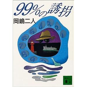 """""""99%の誘拐"""