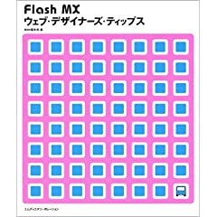 Flash MX EFuEfUCi[YEeBbvX