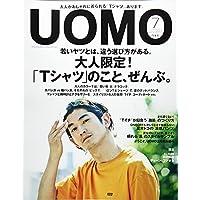 UOMO 2017年7月号 小さい表紙画像