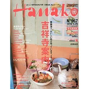 Hanako 2010年3/25号