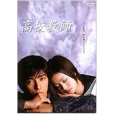 高校教師 DVD-BOX (2003)