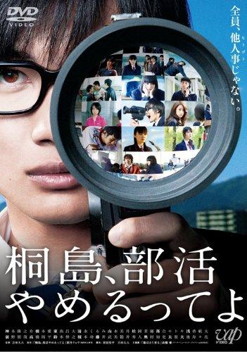 桐島、部活やめるってよ(DVD2枚組) (2013)