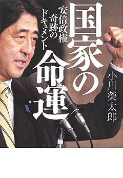 橋下徹市長と安倍晋三首相 国民が知らない「大阪密約」スッパ抜き