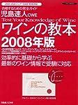 児島速人CWEワインの教本2008 イカロスムック