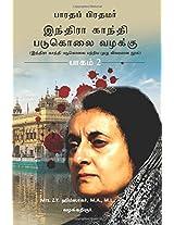 Bharatha Pirathamar Indra Gandhi Padukolai Vazhaku - Part 2: Indra Gandhi Padukolai Pattriya Muzhu Vivaramana Nool (Tamil Edition)