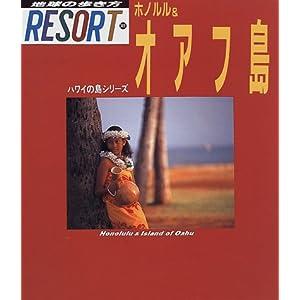 ホノルル&オアフ島—ハワイの島シリーズ (地球の歩き方—RESORT)