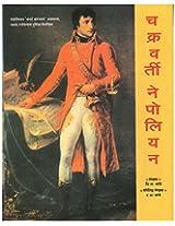 Chakrvarti Napoleon
