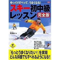 岩渕隆二「スキー初中級レッスン 完全版」