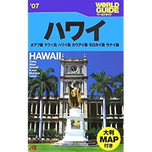 ハワイ〈'07〉オアフ島、マウイ島、ハワイ島、カウアイ島、モロカイ島、ラナイ島 (ワールドガイド—太平洋)