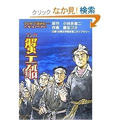 蟹工船と小林多喜二とプロレタリア