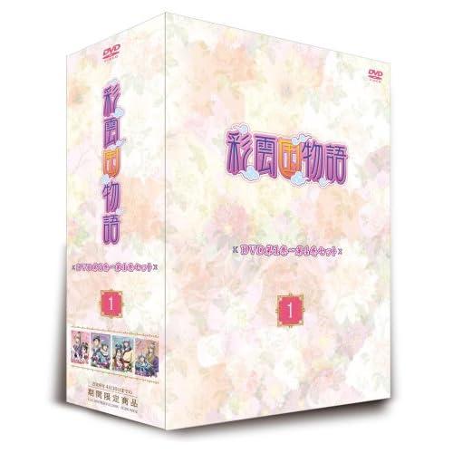 彩雲国物語 第1巻~第4巻セット「~1~」 [DVD]