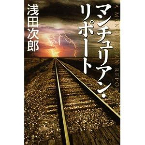 浅田次郎「マンチュリアン・リポート」