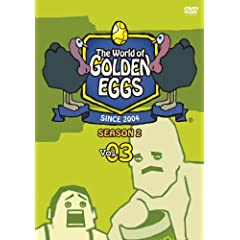 �S�[���f���G�b�O�X / The World of GOLDEN EGGS �V�[�Y��2 Vol.3 [DVD]
