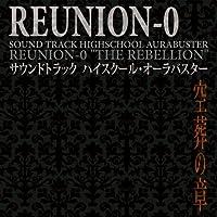サウンドトラック ハイスクール・オーラバスター 『REUNION-0 空葬の章』 [Maxi]