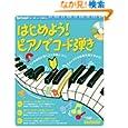 ムック はじめよう!ピアノでコード弾き CD付 (リットーミュージック・ムック—キーボード・マガジン) 野村美樹子 坂本 剛毅 (楽譜2005/11/29)