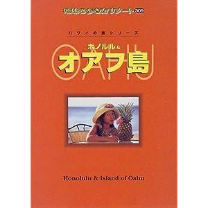 ホノルル&オアフ島 (地球の歩き方リゾート—ハワイの島シリーズ)