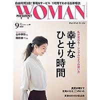 PRESIDENT WOMAN 2017年9月号 小さい表紙画像