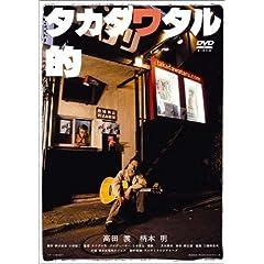 タカダワタル的 memorial edition