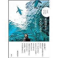 黒田知永子 大人のための小さな旅 小さい表紙画像