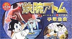 鉄腕アトム(全13巻セット) (講談社漫画文庫 て)