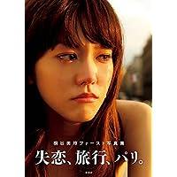 桐谷美玲 失恋、旅行、パリ。 小さい表紙画像