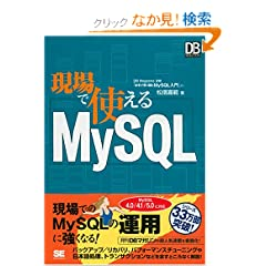 ����Ŏg���� MySQL (DB Magazine SELECTION)