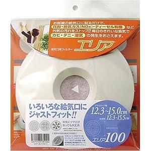 ブレスト 給気口用フィルター・エリア 100 E100