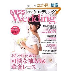 『MISSウエディング2013年春夏』